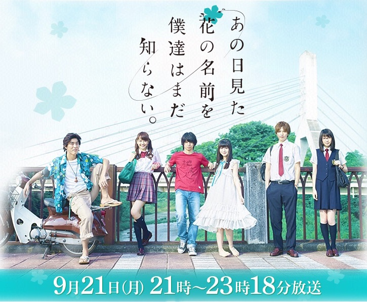 Ano Hana: The Flower We Saw That Day live action
