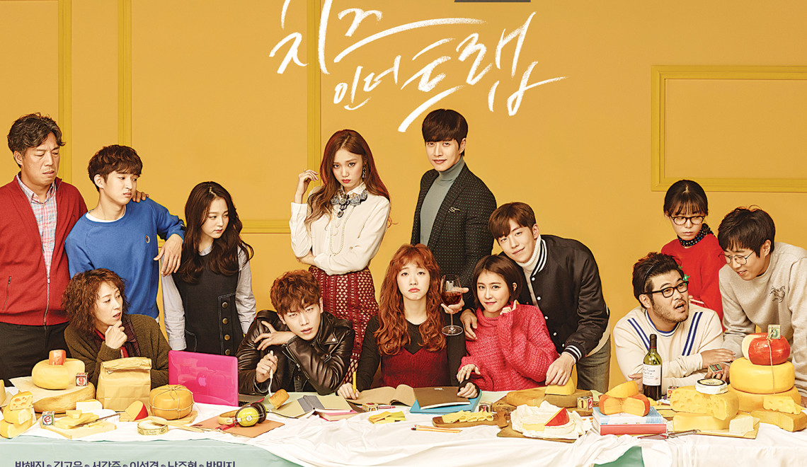 cheese in the trap vostfr