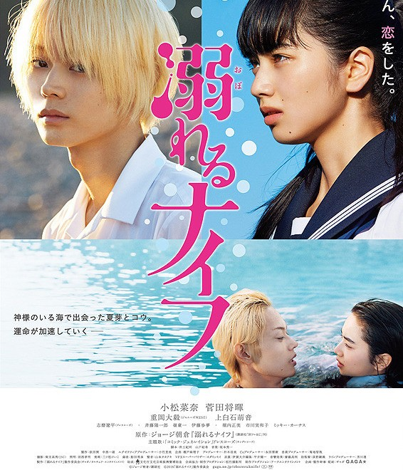 drowning love live action vostfr