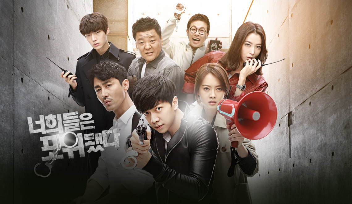 You're All Surrounded / 너희들은 포위됐다
