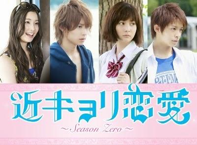 Kinkyori-Renai-Season-Zero