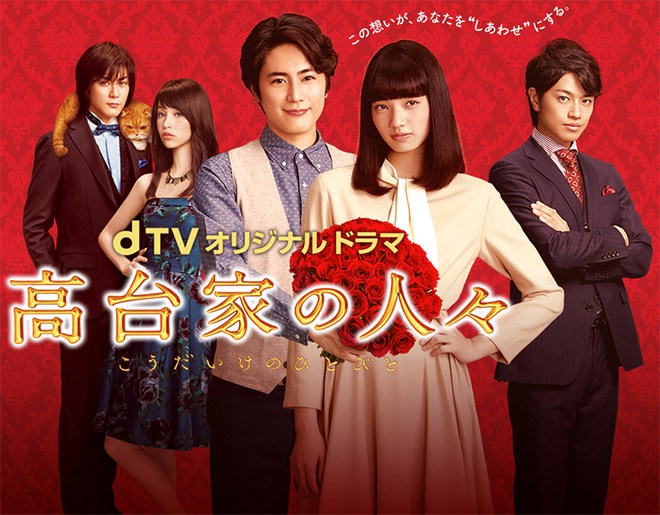 Koudaike no Hitobito / The Koudai Family drama SP