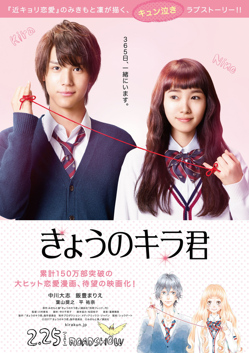 Today's Kira-kun live action vostfr