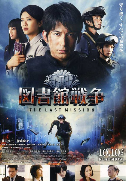 library wars last mission vostfr