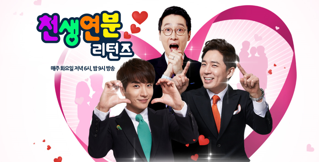 Match_Made_in_Heaven_Returns_MCs-engsub