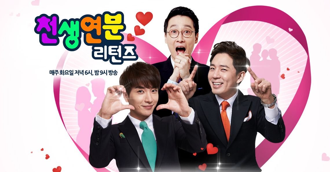 Match_Made_in_Heaven_Returns_MCs-engsub1
