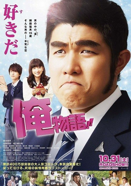 My Love Story live action vostfr