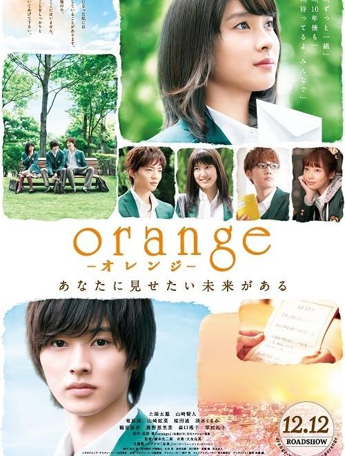 Orange live action