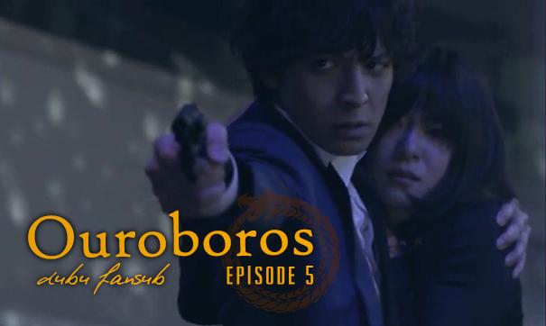 ouroboros episode 5 vostfr