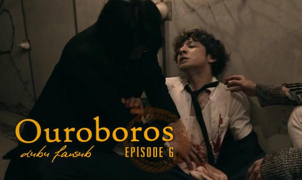 ouroboros episode 6 vostfr