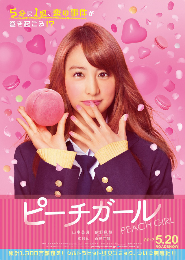 peach girl live action vostfr