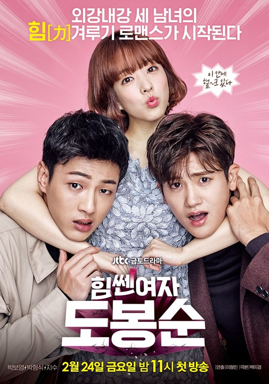 Strong Woman Do Bong-Soon vostfr