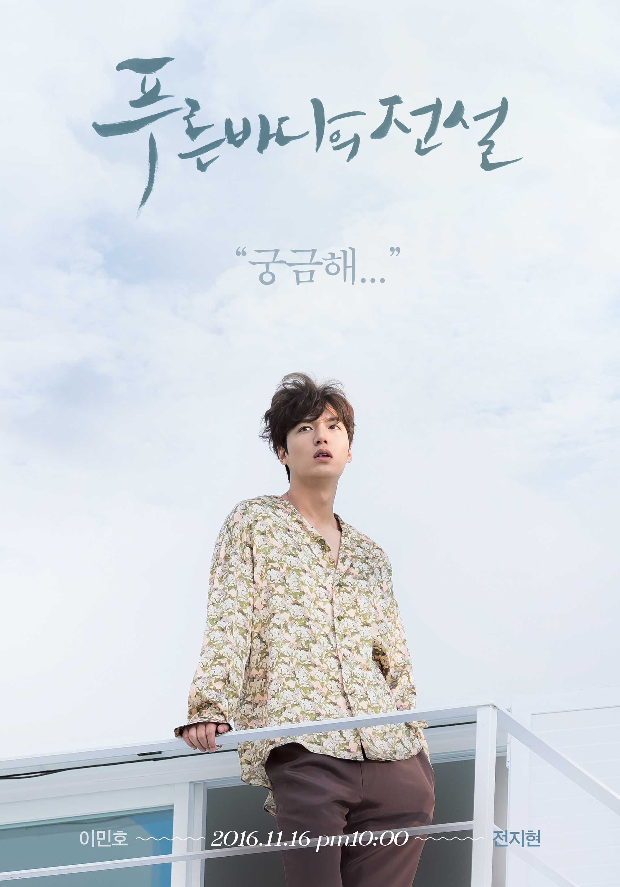 the legend of the blue sea vostfr