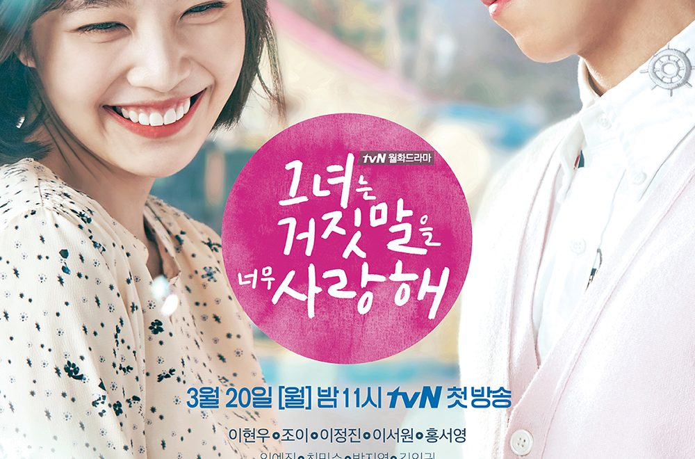 The liar and his lover trailers, highlights et posters