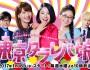Tokyo_Tarareba_Musume vostfr