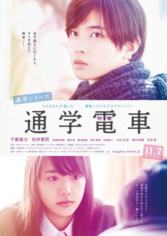Tsuugaku_Series_Tsuugaku_Densha
