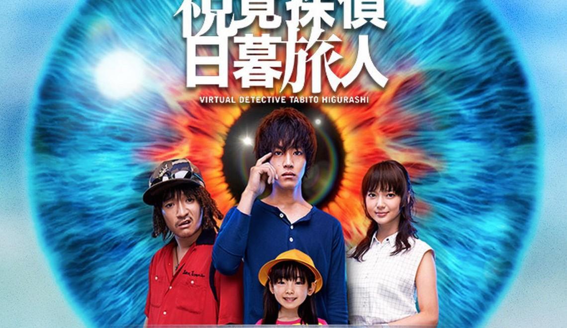 Virtual_Detective_Tabito_Higurashi-tp