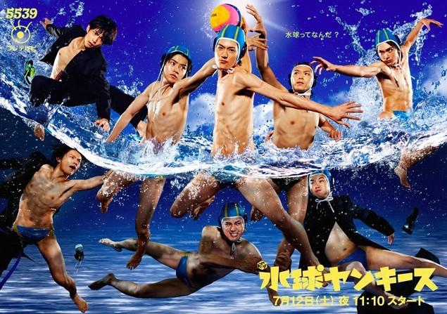 Water Polo Yankees (Suikyu Yankisu)