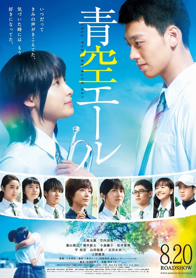 Yell For The Blue Sky live action vostfr