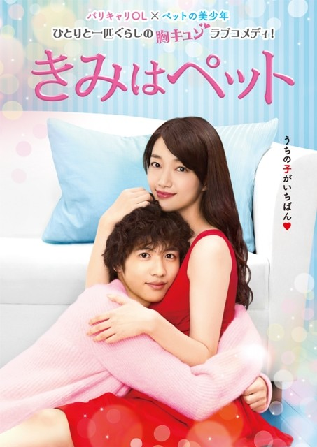 you're my pet vostfr