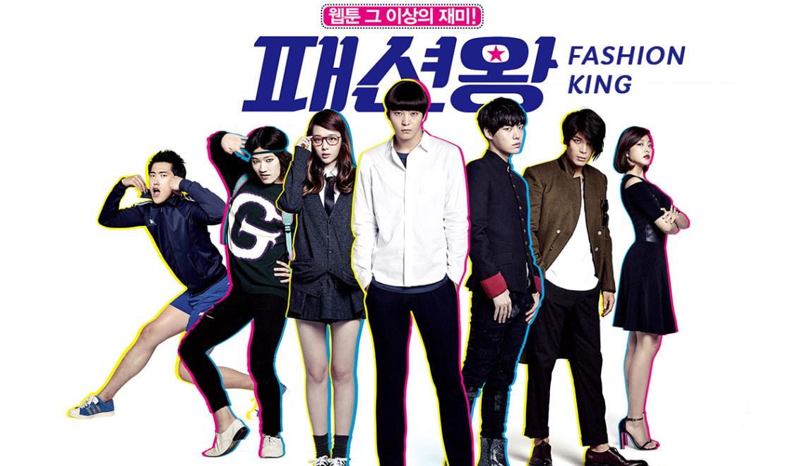 fashion-king-film-vostfr