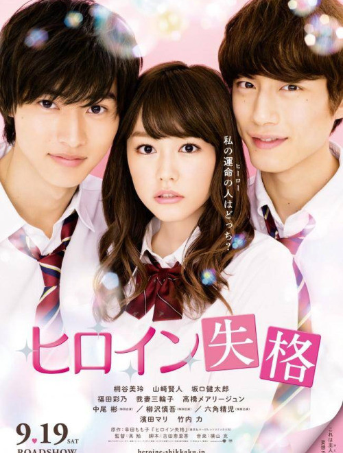 Heroine Disqualified (live action)