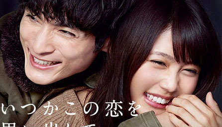 Someday, When I Recall This Love, I Will Surely Cry vostfr