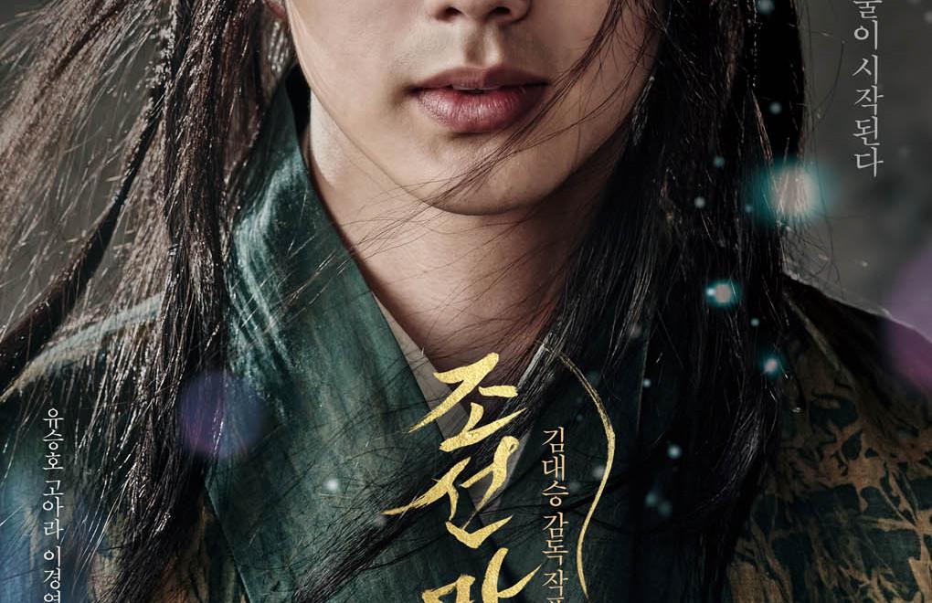 the joseon magician yoo seung ho vostfr