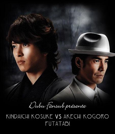 kindaichi kosuke vs akechi kogoro futatabi vostfr
