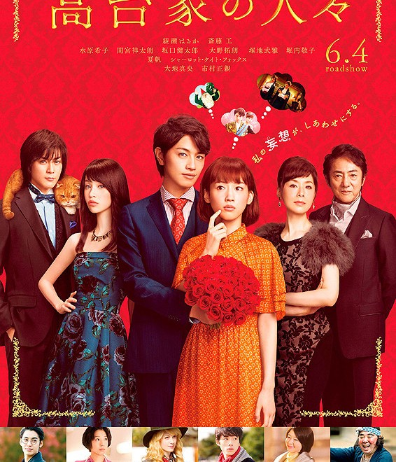 The Kodai Family live action