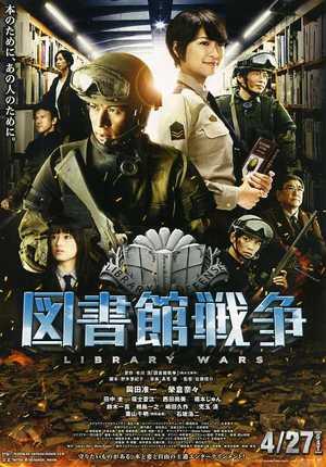 library-wars-poster2-thumb-300xauto-36733