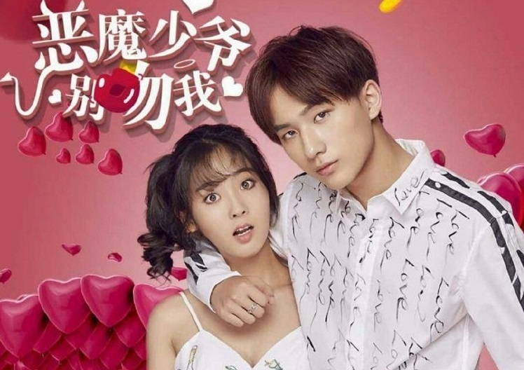 Master Devil Do Not Kiss Me vostfr