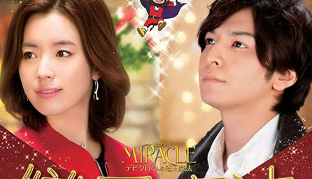Miracle: Devil Claus' Love And Magic vostfr