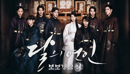 Moon Lovers Scarlet Heart Ryeo vostfr