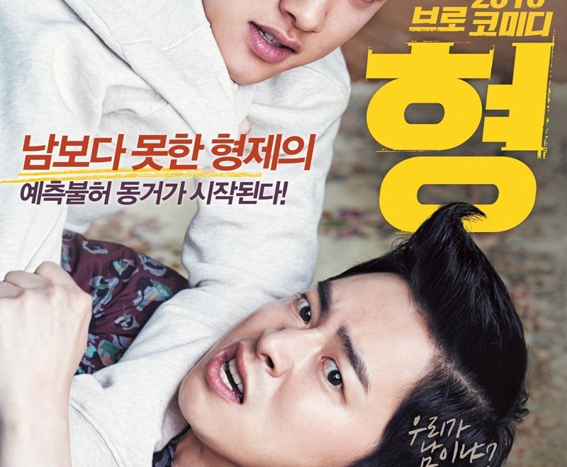 My Annoying Brother/Hyung vostfr