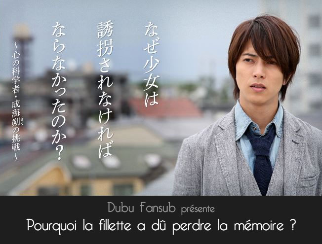 Why Did The Girl Have To Lose Her Memory ? vostfr
