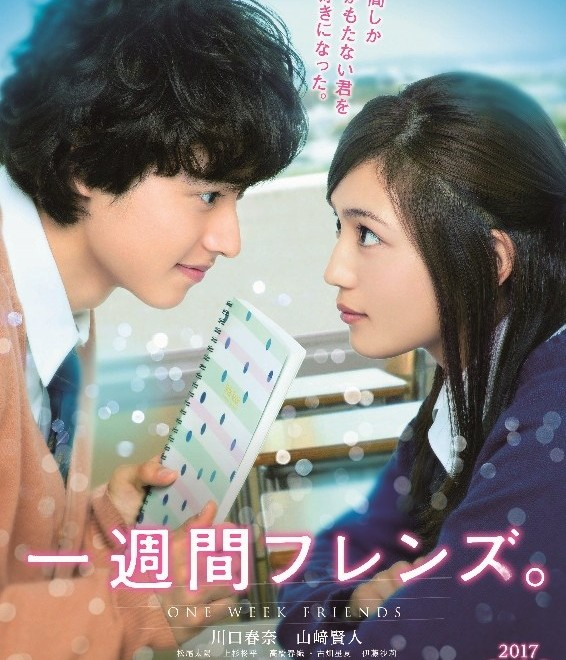 one week friends live action vostfr