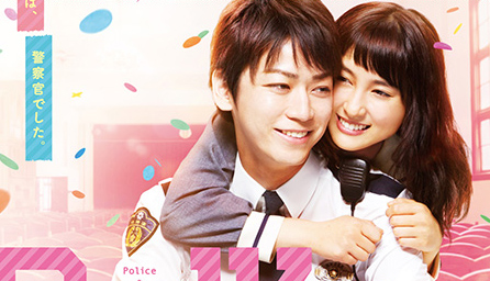 Policeman and me live action vostfr