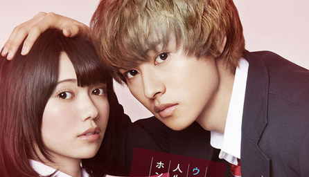 Wolf Girl and Black Prince live action vostfr